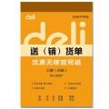 得力(deli)9387 129mm*188mm 三联送货单
