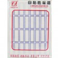 卓联 105 自粘性标贴 10张/本(蓝色 红色)