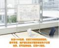 普乐士(Plus)电子白板 BF-041W 自带热敏打印机 (书写面积:920*1800mm 双面 / USB接口 / 热敏复印 / 复印速度:15s/张 / 可移动)