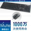 得力(deli)3710 有限键鼠套装 USB键盘+鼠标 键盘高键帽设计,按键舒适静音(罗技代工厂生产)