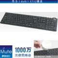 得力(deli)3712 有线键盘 USB接口