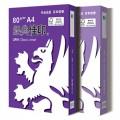 UPM经典佳印 紫佳音 70g 80g 复印纸 打印纸 500张/包 5包/箱(A4 A3)(5包/箱 整箱起订)