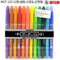 斑马(Zebra)MCF-12C 十二色 小双头油性记号笔
