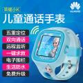 HUAWEI华为荣耀小K儿童通话手表 Disney官方授权 彩屏触控 双向通话