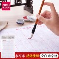 deli得力初学者毛笔书法米字格水写布字帖蘸清水书写可反复使用74250